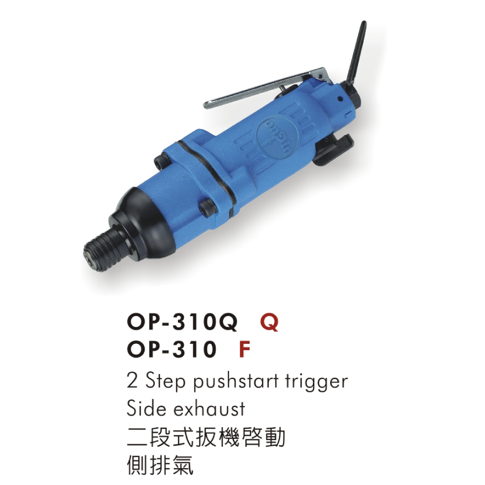 Truck / Agricultural / Heavy Duty Air Screwdriver for Pneumatic (Air) Tools made by ONPIN PNEUMATIC INDUSTRY CO., LTD 宏斌氣動工業股份有限公司 - MatchSupplier.com