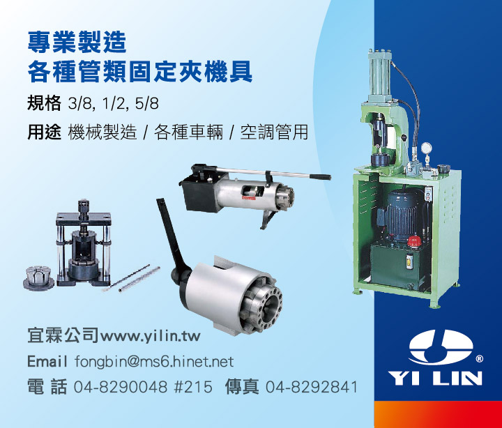 Truck / Agricultural / Heavy Duty A/C System Flushing Machine for Repair / Maintenance Equipment made by YI-LIN MOTOR PARTS CO., LTD. 	宜霖交通器材股份有限公司 - MatchSupplier.com