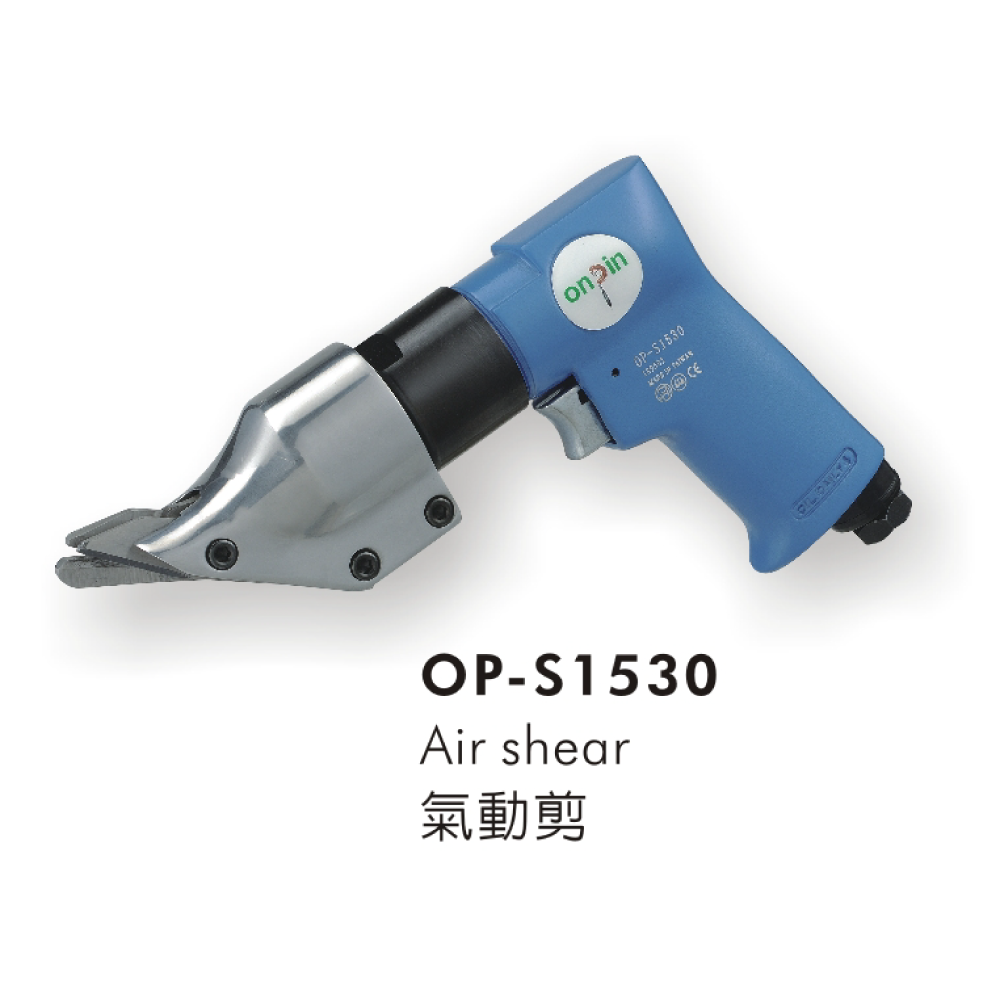 Truck / Agricultural / Heavy Duty Air Shear for Pneumatic (Air) Tools made by ONPIN PNEUMATIC INDUSTRY CO., LTD 宏斌氣動工業股份有限公司 - MatchSupplier.com