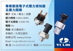 Automobile A/C Compressor Spare Parts for Air-Conditioning Systems  made by YI-LIN MOTOR PARTS CO., LTD. 宜霖交通器材股份有限公司 - MatchSupplier.com