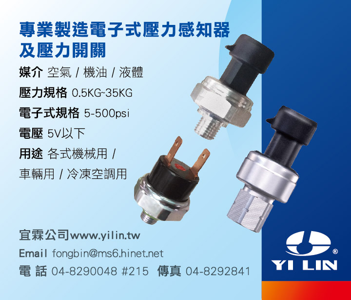 Bus A/C Compressor Spare Parts for Air-Conditioning Systems  made by YI-LIN MOTOR PARTS CO., LTD. 	宜霖交通器材股份有限公司 - MatchSupplier.com